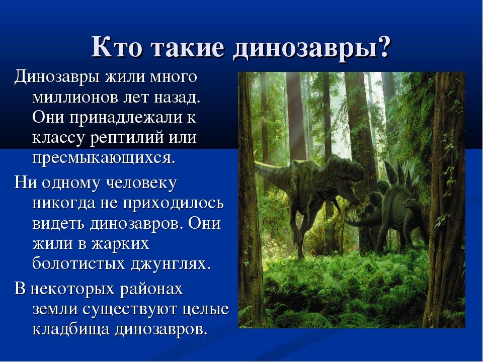 Кто такие динозавры? Динозавры жили много миллионов лет назад. Они принадлежа...