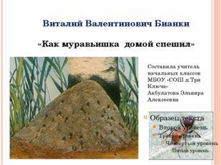 Виталий Валентинович Бианки «Как муравьишка домой спешил» Составила учитель н