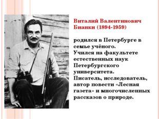 Виталий Валентинович Бианки (1894-1959) родился в Петербурге в семье учёного.