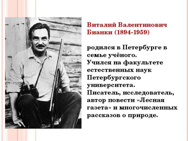 Виталий Валентинович Бианки (1894-1959) родился в Петербурге в семье учёного....