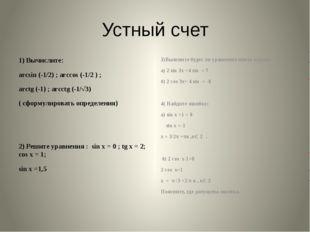 Устный счет 1) Вычислите: arcsin (-1/2) ; arсcos (-1/2 ) ; arctg (-1) ; arcct