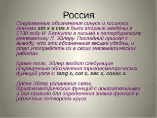 Россия Современные обозначения синуса и косинуса знаками sin x и cos x были в