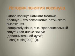 История понятия косинуса Слово косинус намного моложе. Косинус – это сокращен