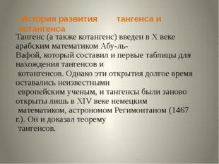 История развития тангенса и котангенса Тангенс (а также котангенс) введен в