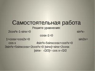 Самостоятельная работа Решите уравнения: 2cos²x-1-sinx=0 sin²x-cosx-1=0 1+cos