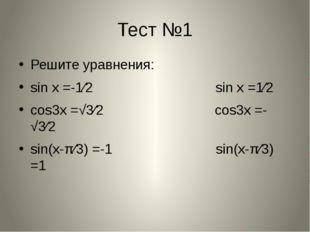 Тест №1 Решите уравнения: sin x =-1⁄2 sin x =1⁄2 cos3x =√3⁄2 cos3x =-√3⁄2 sin