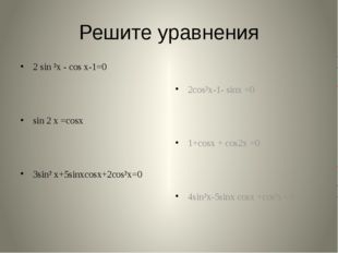 Решите уравнения 2 sin ²x - cos x-1=0 sin 2 х =cosx 3sin² x+5sinxcosx+2cos²x=