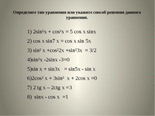 Определите тип уравнения или укажите способ решения данного уравнения. 1) 2si