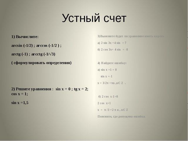 Устный счет 1) Вычислите: arcsin (-1/2) ; arсcos (-1/2 ) ; arctg (-1) ; arcct...