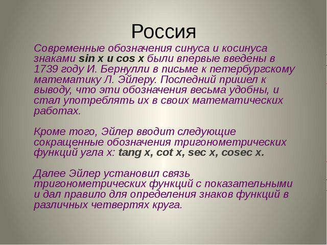 Россия Современные обозначения синуса и косинуса знаками sin x и cos x были в...