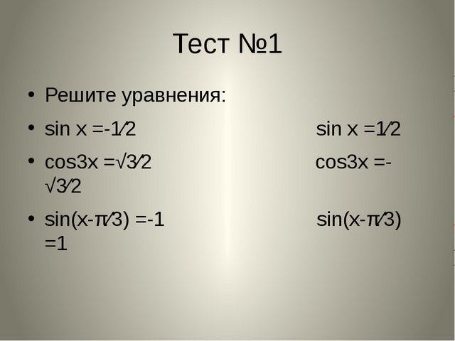 Тест №1 Решите уравнения: sin x =-1⁄2 sin x =1⁄2 cos3x =√3⁄2 cos3x =-√3⁄2 sin...