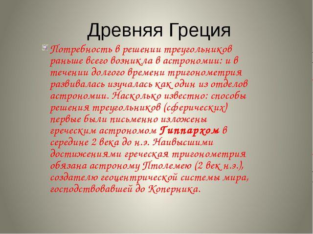 Древняя Греция Потребность в решении треугольников раньше всего возникла в а...