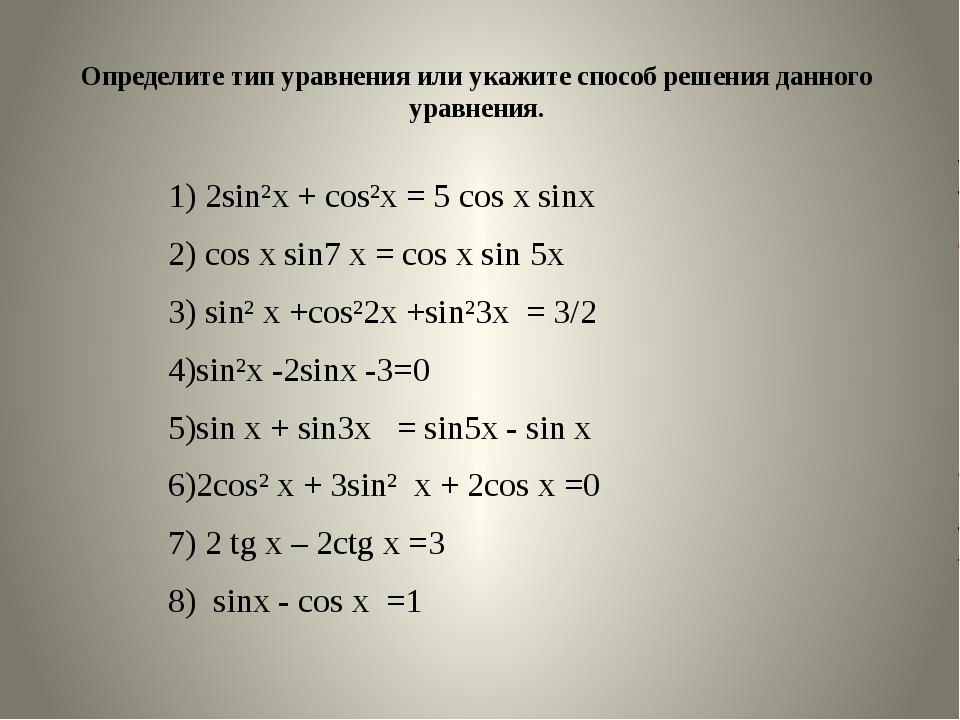 Определите тип уравнения или укажите способ решения данного уравнения. 1) 2si...