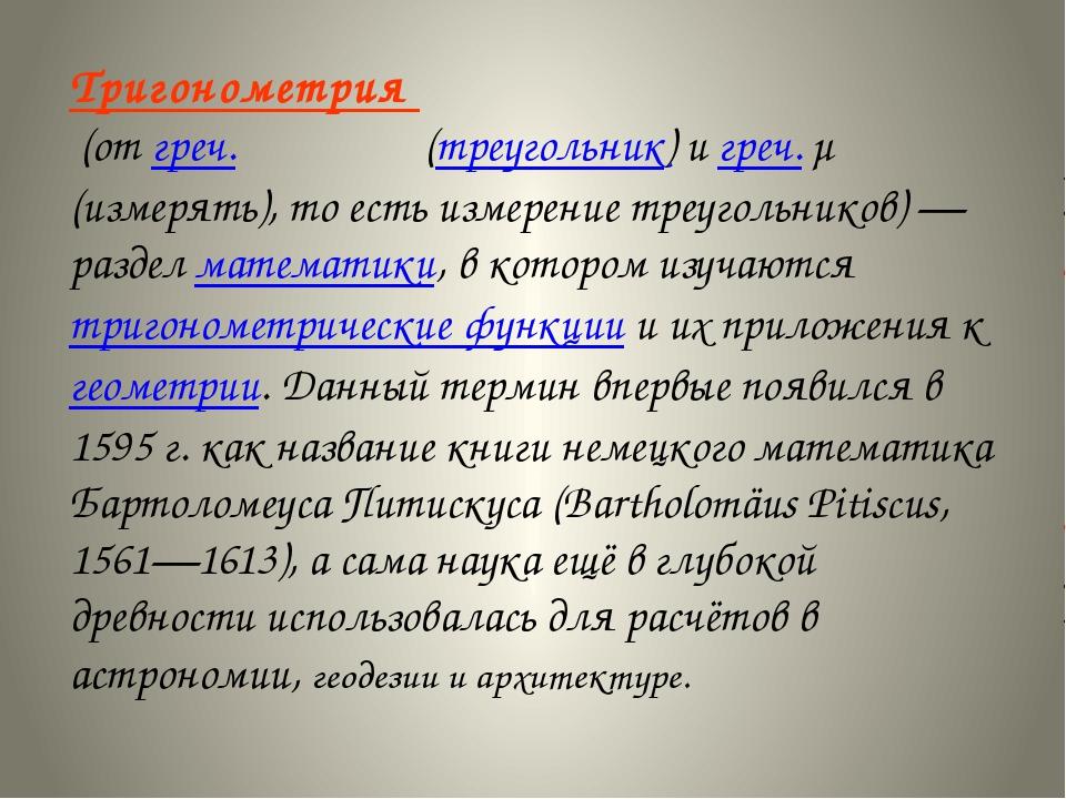 Тригонометрия (от греч. τρίγονο (треугольник) и греч. μετρειν (измерять), то...