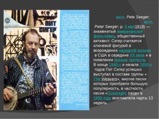 Пит Си́гер(англ.Pete Seeger; полное имяПи́тер Си́гер,англ.Peter Seeger;