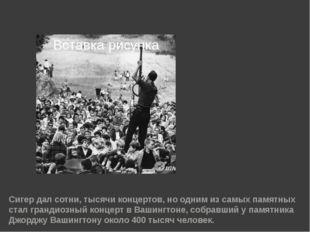 Сигер дал сотни, тысячи концертов, но одним из самых памятных стал грандиозн
