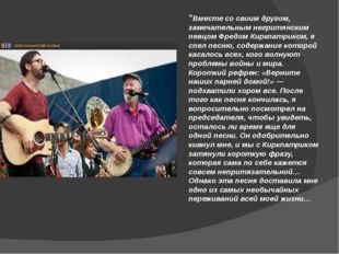 """""""Вместе со своим другом, замечательным негритянским певцом Фредом Киркпатрико"""