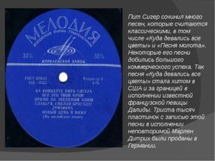 Пит Сигер сочинил много песен, которые считаются классическими, в том числе «