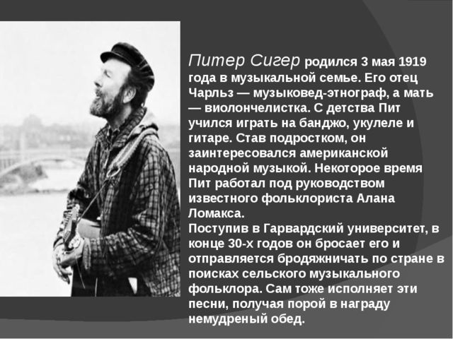 Питер Сигер родился 3 мая 1919 года в музыкальной семье. Его отец Чарльз — му...