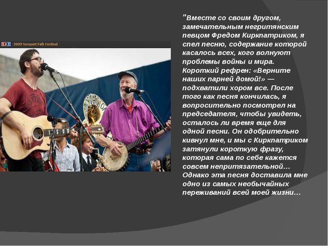 """""""Вместе со своим другом, замечательным негритянским певцом Фредом Киркпатрико..."""