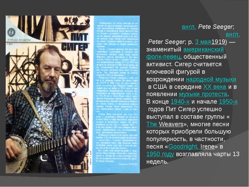Пит Си́гер(англ.Pete Seeger; полное имяПи́тер Си́гер,англ.Peter Seeger;...