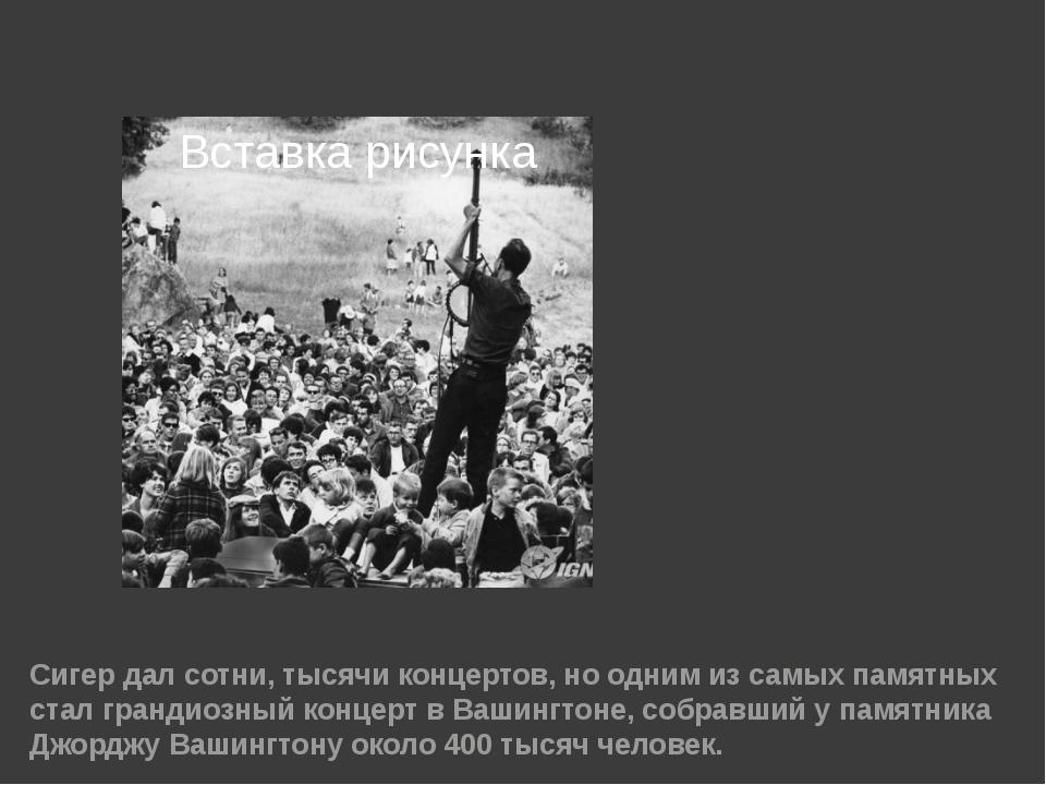 Сигер дал сотни, тысячи концертов, но одним из самых памятных стал грандиозн...