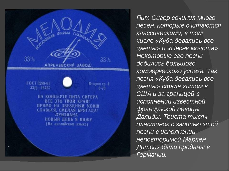 Пит Сигер сочинил много песен, которые считаются классическими, в том числе «...