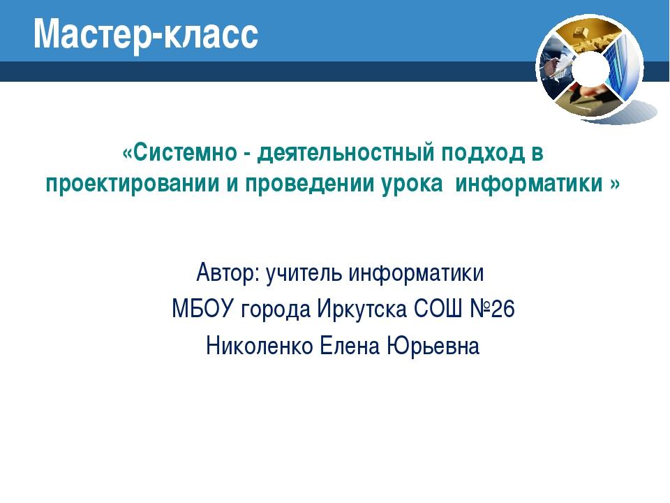 Мастер-класс «Cистемно - деятельностный подход в проектировании и проведении...