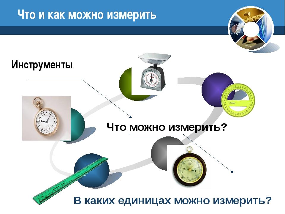 Что и как можно измерить В каких единицах можно измерить? Что можно измерить...