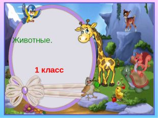 Животные. 1 класс