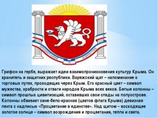 Грифон на гербе, выражает идеи взаимопроникновения культур Крыма. Он храните