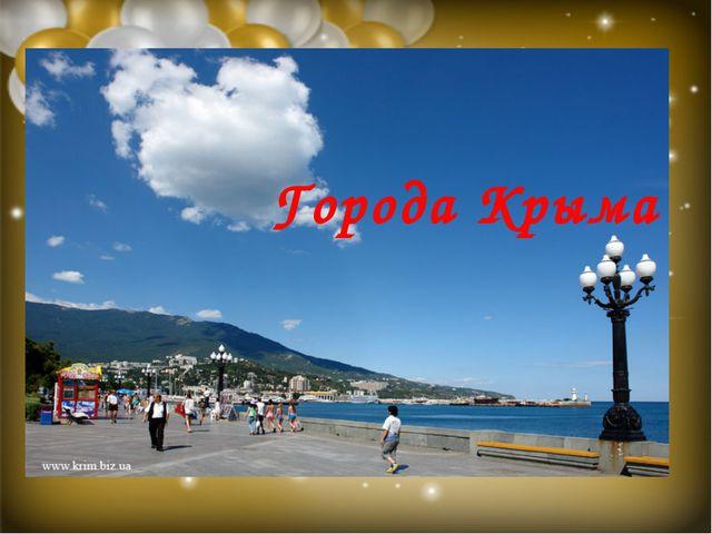 Города Крыма Города Крыма