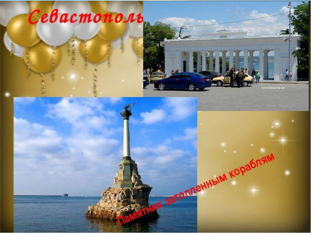 Севастополь Памятник затопленным кораблям