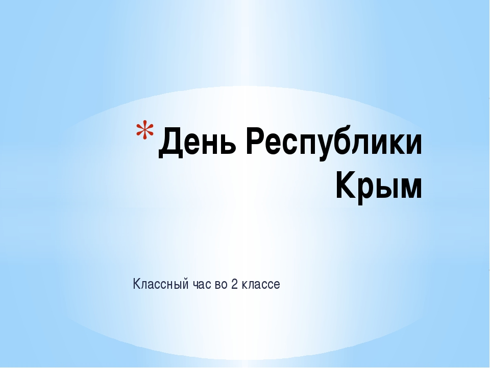 Классный час во 2 классе День Республики Крым