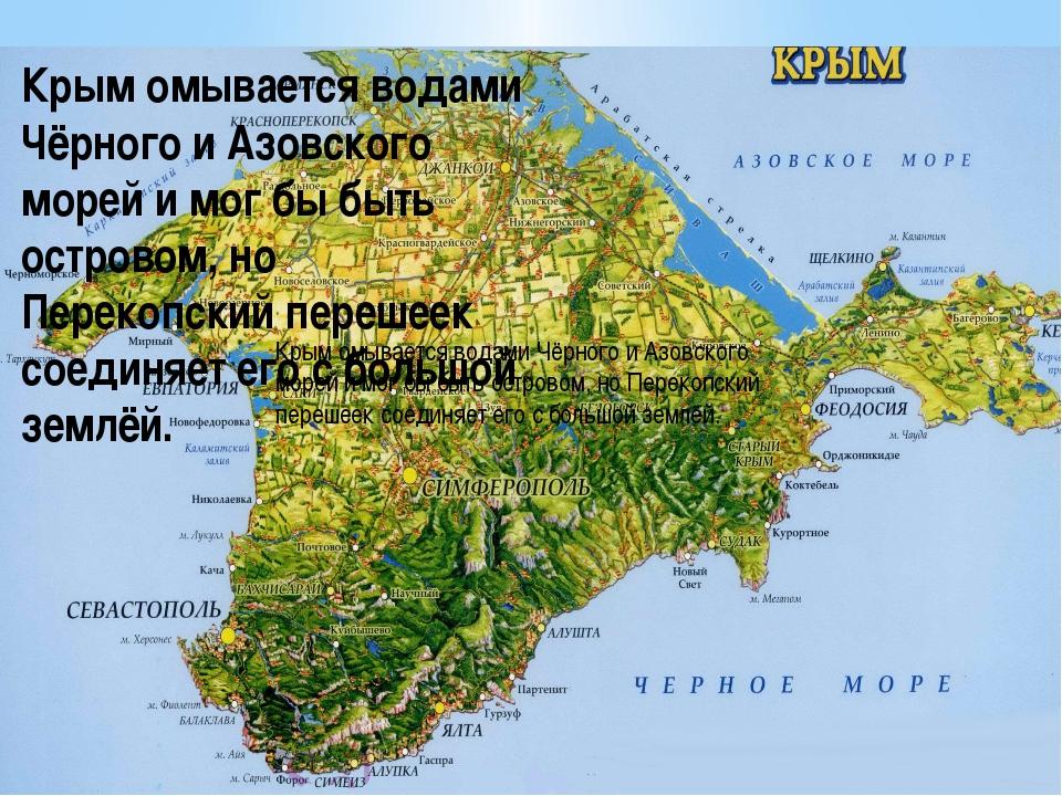 Крым омывается водами Чёрного и Азовского морей и мог бы быть островом, но П...
