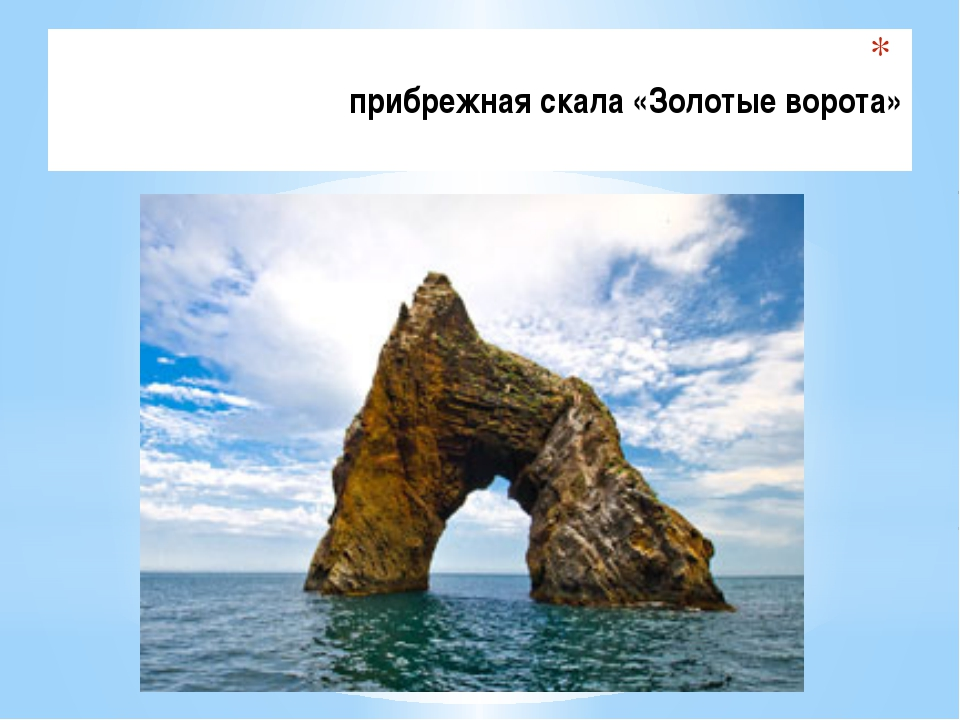 прибрежная скала «Золотые ворота»