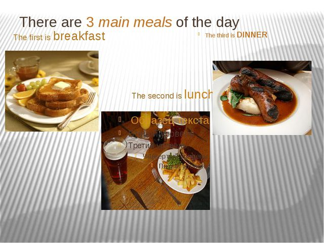 There are 3 main meals of the day The first is breakfast The second is lunch...