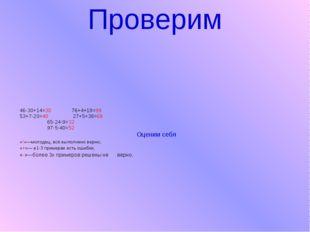 Проверим 46-30+14=30 76+4+19=99 53+7-20=40 27+5+36=68 65-24-9=32 97-5-40=52 О