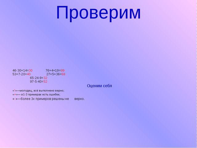 Проверим 46-30+14=30 76+4+19=99 53+7-20=40 27+5+36=68 65-24-9=32 97-5-40=52 О...
