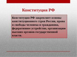 Конституция РФ Конституция РФ закрепляет основы конституционного строя Росси