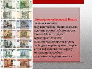 Экономической основой России  является частная, государственная, муниципальна