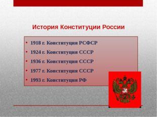 История Конституции России 1918 г. Конституция РСФСР 1924 г. Конституция СС