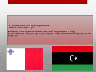 В Ливии был принят закон, который провозгласил  основным законом страны Коран