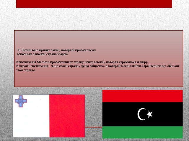 В Ливии был принят закон, который провозгласил  основным законом страны Коран...