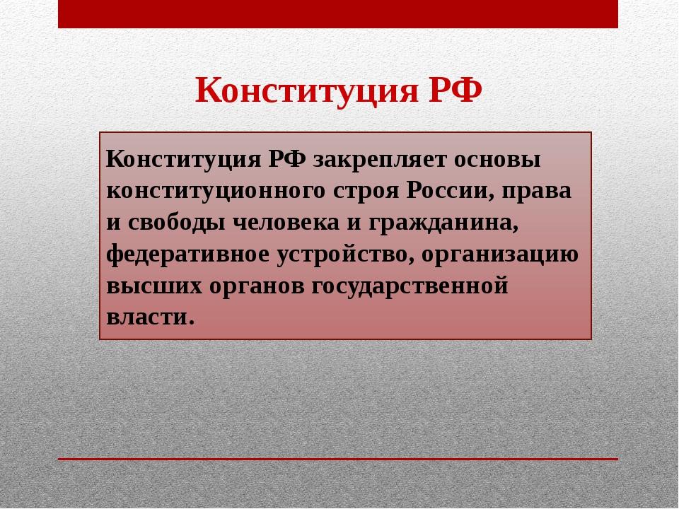 Конституция РФ Конституция РФ закрепляет основы конституционного строя Росси...
