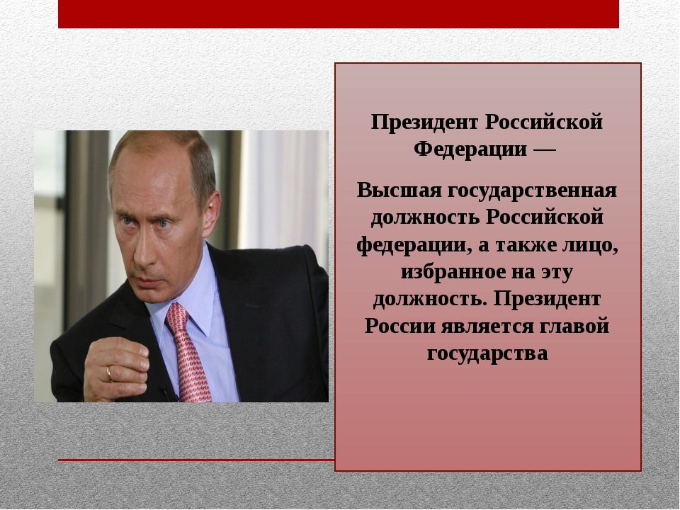 Президент Российской Федерации —  Высшая государственная должность Российско...