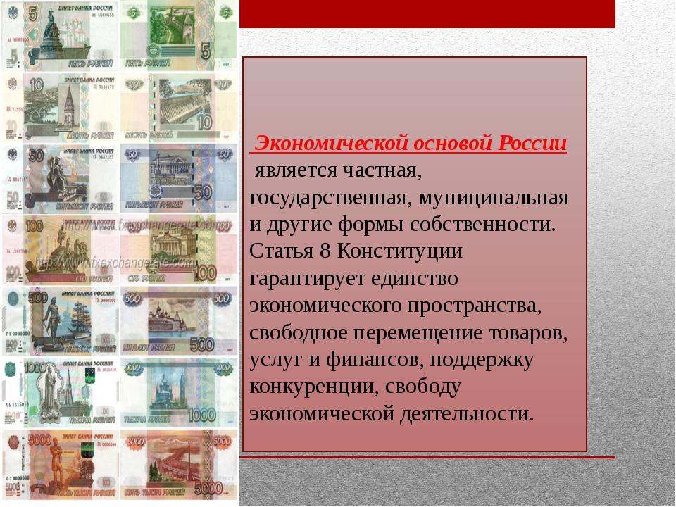 Экономической основой России  является частная, государственная, муниципальна...