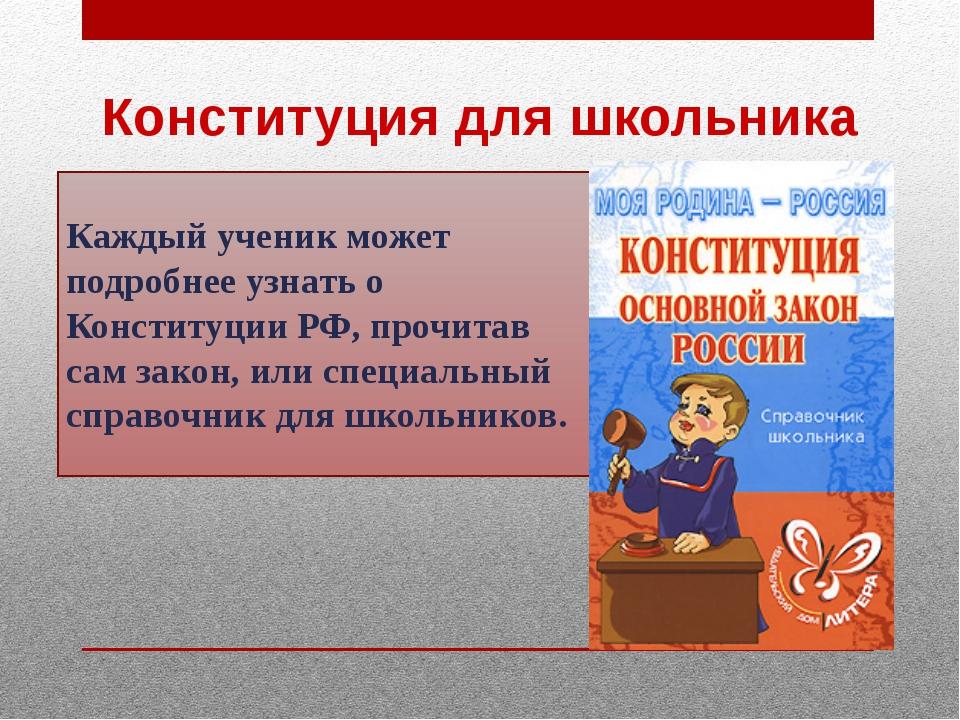 Конституция для школьника Каждый ученик может подробнее узнать о Конституции...
