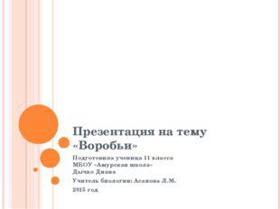 Презентация на тему «Воробьи» Подготовила ученица 11 класса МБОУ «Амурская шк