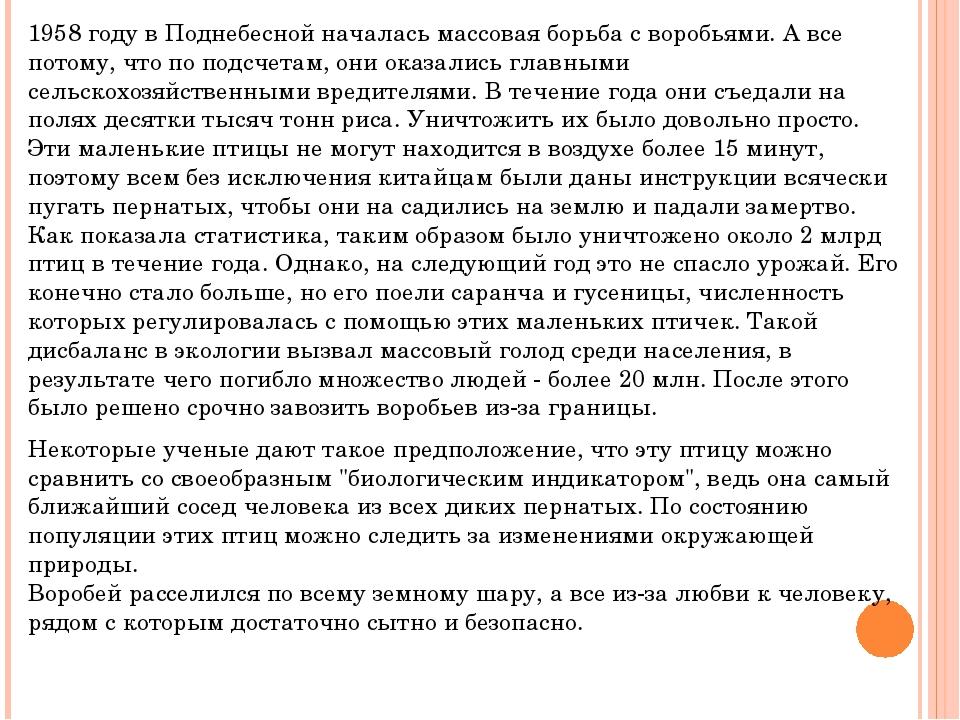 1958 году в Поднебесной началась массовая борьба с воробьями. А все потому, ч...